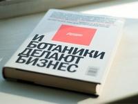 Обман, надрыв, апатия И другие мотивы русского предпринимательства