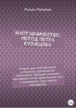 Наставничество. Метод Петра Кузнецова