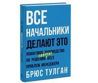 """Книга """"Все начальники делают это. Пошаговое руководство по решению (почти) всех проблем менеджера"""" Брюс Тулган"""