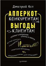 Обзор деловой книги №1 – Дмитрий Кот, «Апперкот конкурентам, выгоды клиентам» – об УТП в рекламе