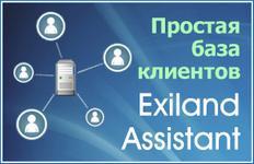 Программа органайзер - отличный инструмент для ведения базы физических лиц и организаций