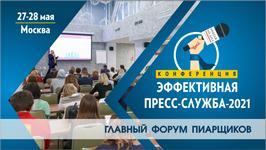 Как повысить эффективность работы пресс-службы и PR-отдела в 2021-м году?(партнёрский пост)