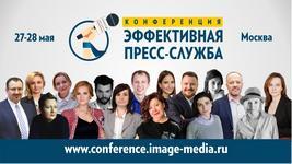 «Эффективная пресс-служба — 2021»(партнёрский пост)