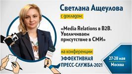 Media Relations в В2В. Увеличиваем присутствие в СМИ(партнёрский пост)