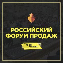 Российский Форум Продаж