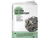 """Книга """"Система дистрибуции. Инструменты создания конкурентного преимущества"""""""
