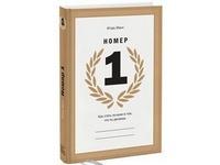 Книга « Номер 1. Как стать лучшим в том, что ты делаешь» Игорь Манн