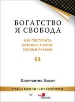 Пресс-релиз:новая книга Константина Бакшта «Богатство и свобода: как построить благосостояние своими руками»