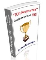 """Руководство-стратегия """"ТОП-Результат"""" в продажах"""