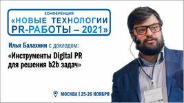Инструменты Digital PR для решения b2b задач (партнёрский пост)