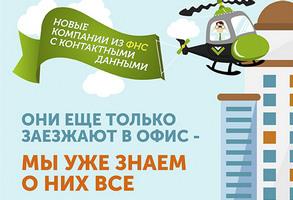 База Новых компаний из ФНС с телефонами