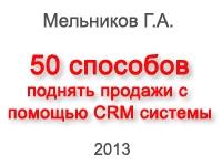 50 способов поднять продажи с помощью CRM системы