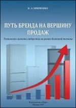 Книга «Путь бренда на вершину продаж. Технологии захвата лидерства на рынке бытовой техники»