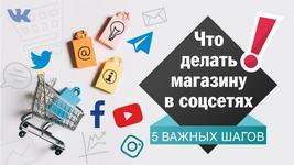 Что делать магазину в социальных сетях: 5 важных шагов(партнёрский пост)