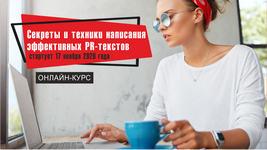 «Секреты и техники написания эффективных PR-текстов» онлайн-курс Тимура Асланова