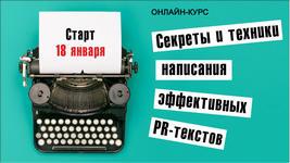 Как писать PR-тексты, которые будут читать? Чем зацепить читателя?(партнёрский пост)