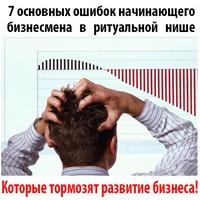 7 основных ошибок начинающего бизнесмена в ритуальной нише