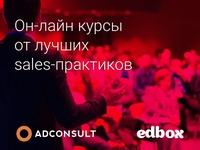Открылся онлайн-университет по обучению продажам и рекламе!
