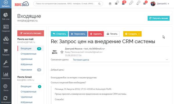 Вышел новый релиз RBS360 от РосБизнесСофт