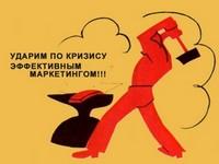 Каким должен быть антикризисный маркетинг
