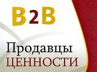 «Продавцы ценности на рынках B2B» - обязательная к прочтению книга