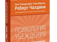 Психология убеждения 50 доказанных способов быть убедительным