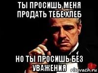 Уважают ли продавцов в России