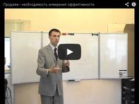 Измерение эффективности в продажах (видео)