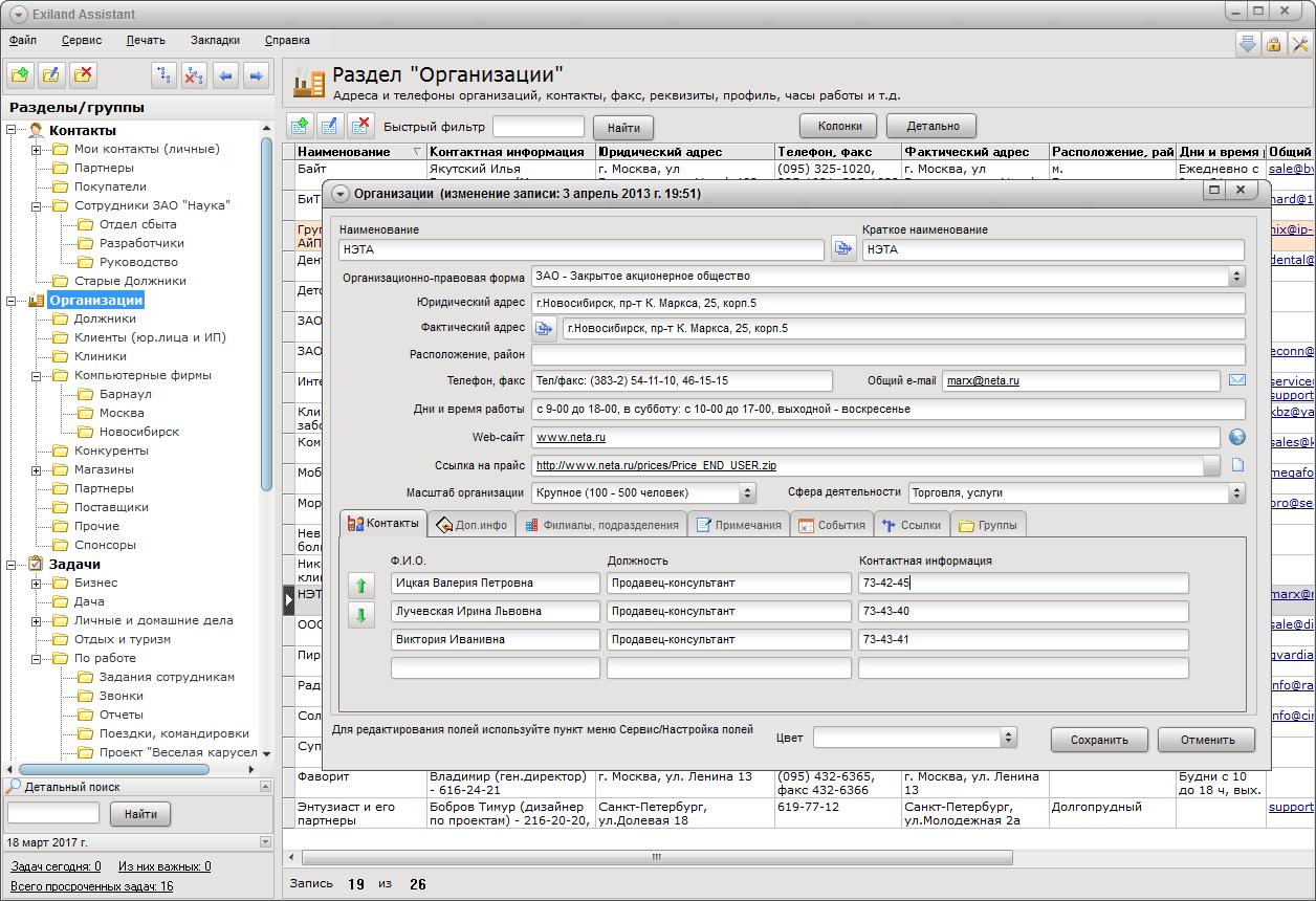 бесплатные программы для ведения базы данных клиентов