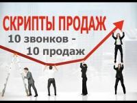 Скрипт продаж для опытных менеджеров