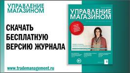 Бесплатный номер журнала «Управление магазином»(партнёрский пост)
