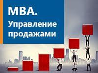 СПЕЦИАЛЬНАЯ СКИДКА 43% ДЛЯ КЛУБА ПРОДАЖНИКОВ НА MINI-MBA
