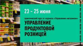 Региональная сеть магазинов продуктов: как оптимизировать бизнес? (партнёрский пост)