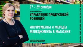 Инструменты и методы менеджмента в продуктовом магазине(партнёрский пост)