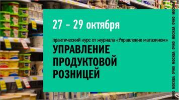 «Управление продуктовой розницей» курс от журнала «Управление  магазином»(партнёрский пост)