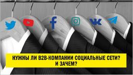 Нужны ли социальные сети В2В бизнесу?(партнёрский пост)