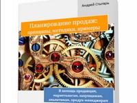 Книга «Планирование продаж: принципы, методики, примеры»