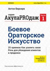 """Тренировочный справочник """"Боевое Ораторское Искусство"""""""